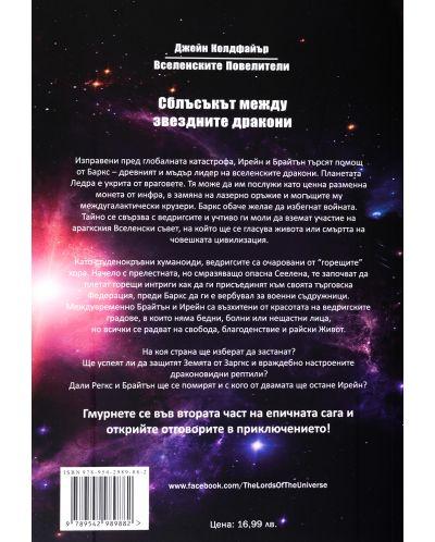 Вселенските Повелители 2: Сблъсъкът между звездните дракони - 2