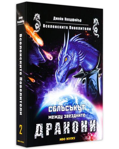 Вселенските Повелители 2: Сблъсъкът между звездните дракони - 3