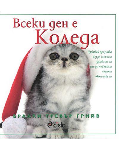 Всеки ден е Коледа (твърди корици) - 1