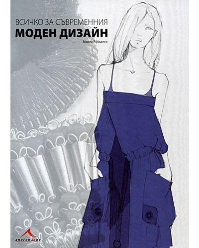 Всичко за съвременния моден дизайн - 1