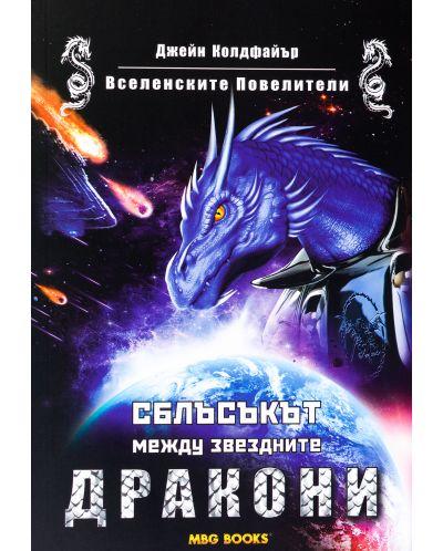 Вселенските Повелители 2: Сблъсъкът между звездните дракони - 1