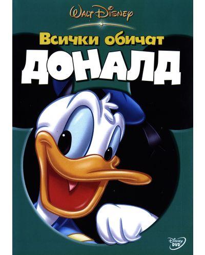 Всички обичат Доналд (DVD) - 1