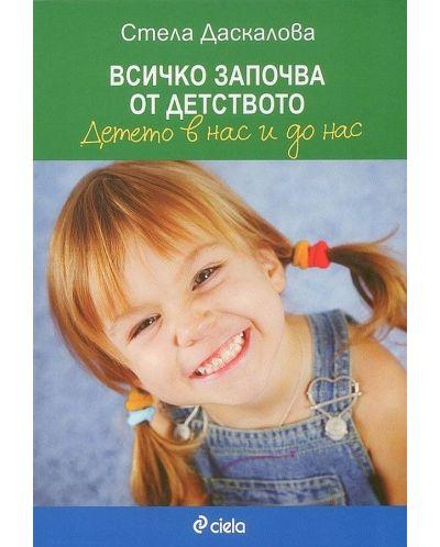 Всичко започва от детството. Детето в нас и до нас (Второ издание) - 1