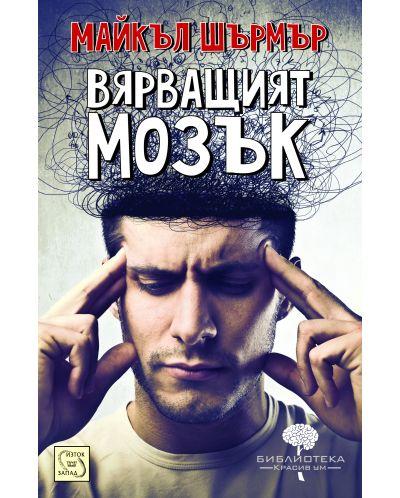 Вярващият мозък - 1
