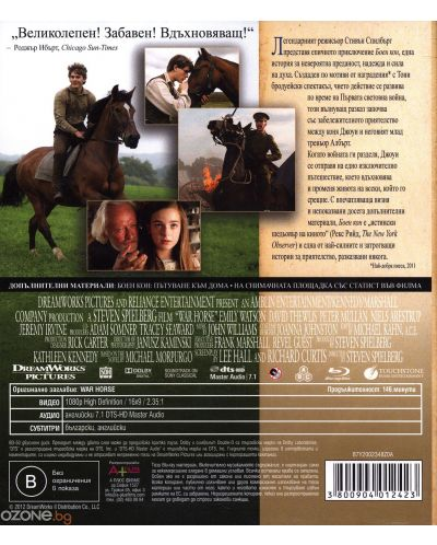 Боен кон (Blu-Ray) - 2