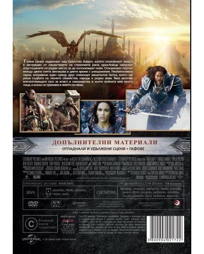 Warcraft: Началото (DVD) - 2