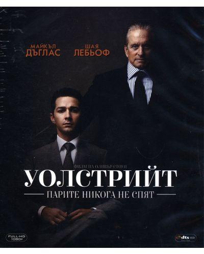 Уолстрийт: Парите никога не спят (Blu-Ray) - 1
