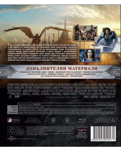 Warcraft: Началото (Blu-Ray) - 2