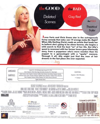 Точната бройка (Blu-Ray) - 2