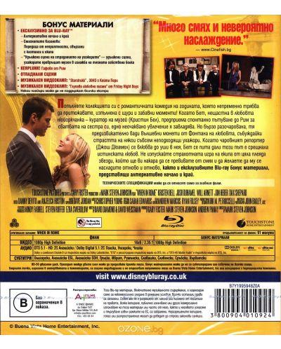 Когато си в Рим (Blu-Ray) - 2