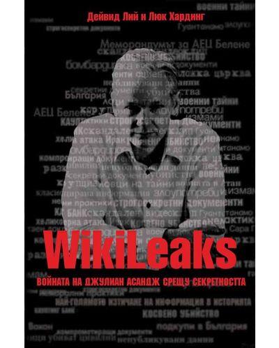 WikiLeaks. Войната на Джулиан Асандж срещу секретността - 3
