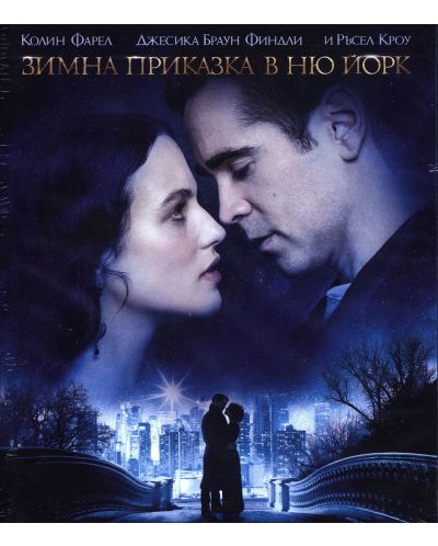 Зимна приказка в Ню Йорк (Blu-Ray) - 1