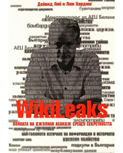 WikiLeaks. Войната на Джулиан Асандж срещу секретността - 1