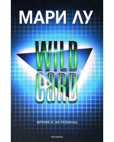 Wildcard - 1