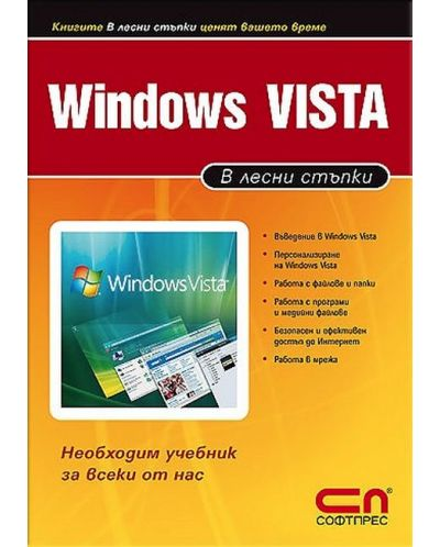 Windows Vista: В лесни стъпки - 1