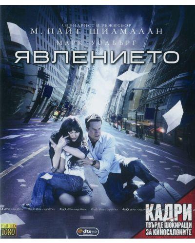 Явлението (Blu-Ray) - 1