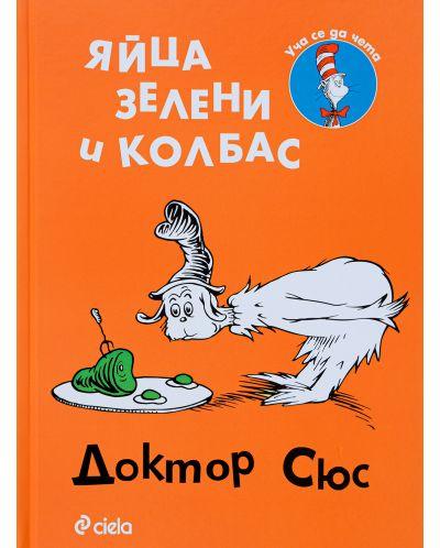 Яйца зелени и колбас - 1
