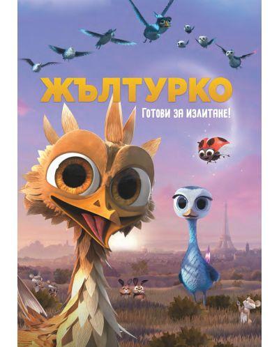 Жълтурко (DVD) - 1