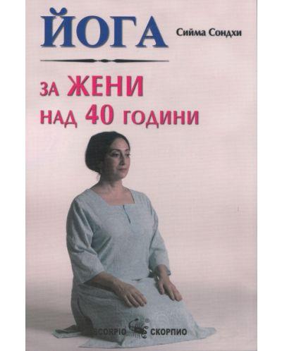 Йога за жени над 40 години - 1