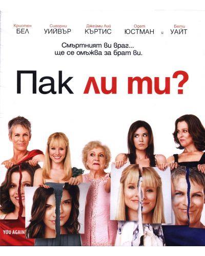 Пак ли ти (Blu-Ray) - 1