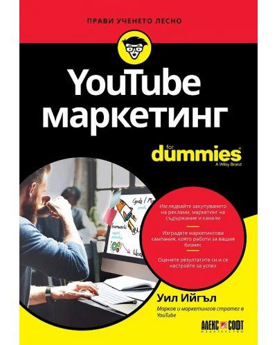 YouTube маркетинг For Dummies - 1