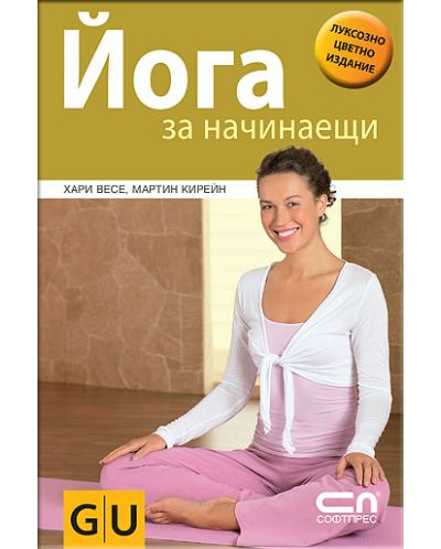 Йога за начинаещи - 1