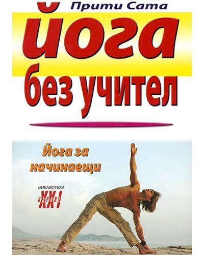 Йога без учител - 1
