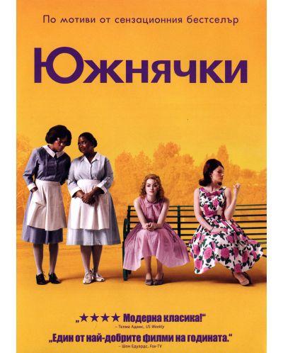 Южнячки (DVD) - 1