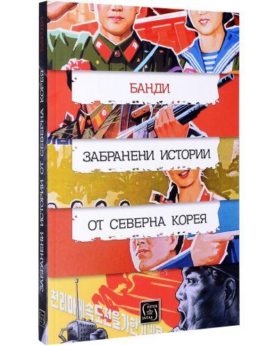Забранени истории от Северна Корея - 3
