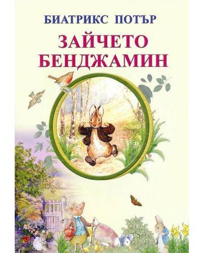 Зайчето Бенджамин - 1