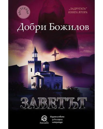 Задругата - книга 2: Заветът - 1