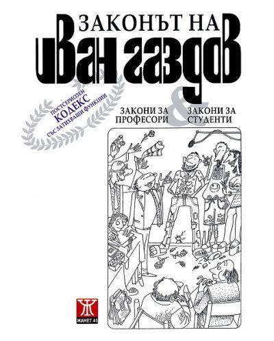 Законът на Иван Газдов - 1