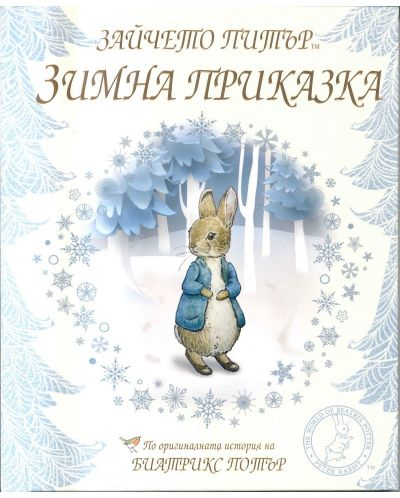 Зайчето Питър. Зимна приказка (твърди корици) - 1