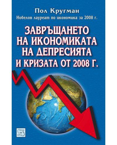Завръщането на икономиката на депресията и кризата от 2008 г. - 1
