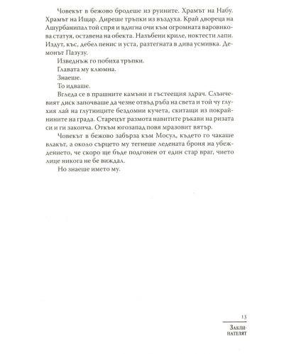 Заклинателят - 9