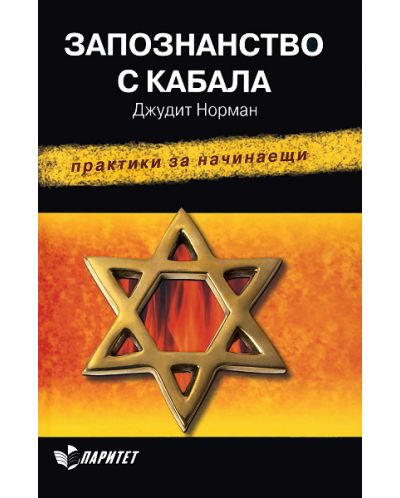 Запознанство с Кабала - 1
