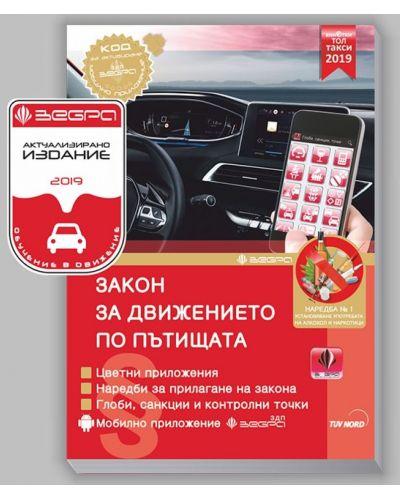 Закон за движението по пътищата (актуализирано издание 2019) - 2