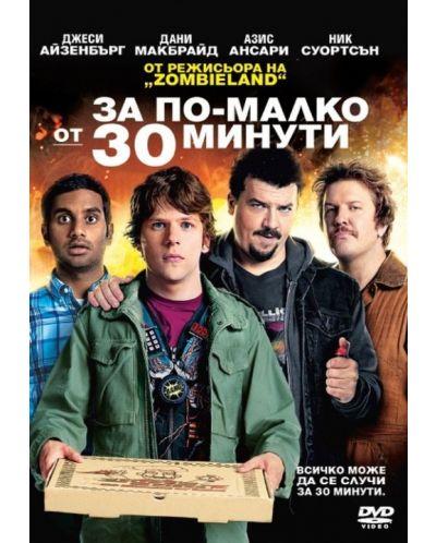 За по-малко от 30 минути (DVD) - 1