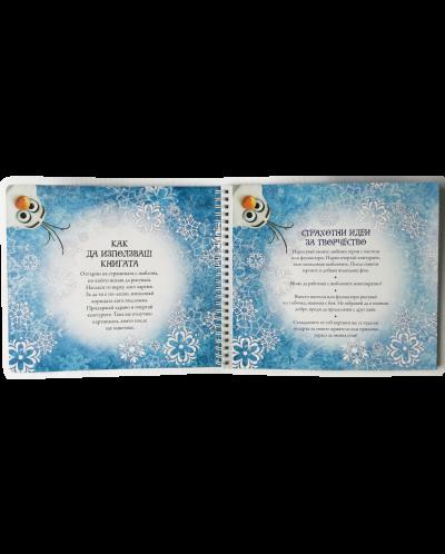 Замръзналото кралство: Книга с 8 шаблона за рисуване - 2