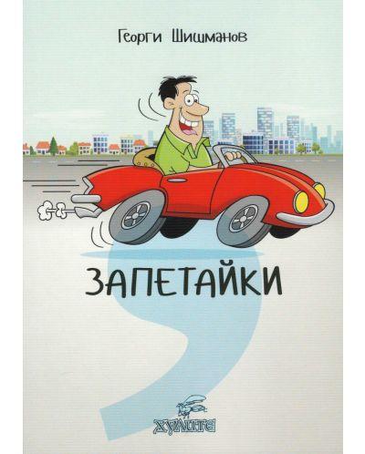 Запетайки - 1