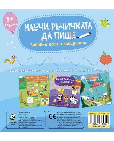Научи ръчичката да пише: Забавни игри и лабиринти + флумастер - 3