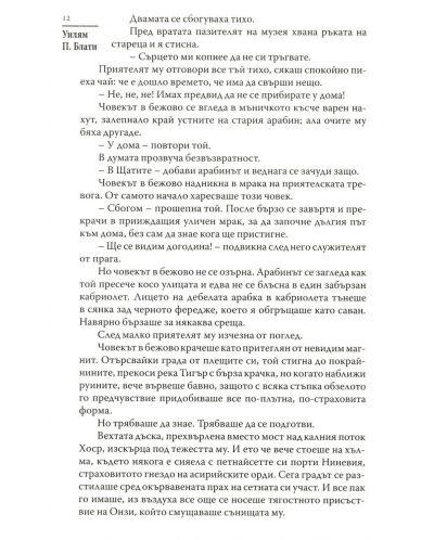 Заклинателят - 8