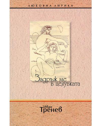 Задръж ме в целувката - 1