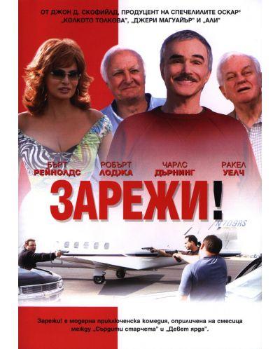 Зарежи! (DVD) - 1