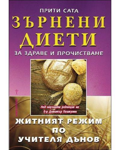 Зърнени диети за здраве и прочистване - 1