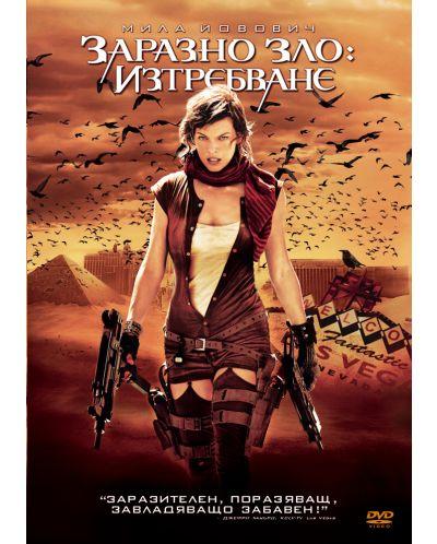 Заразно зло: Изтребване (DVD) - 1