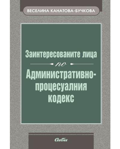 Заинтересованите лица по Административно-процесуалния кодекс - 1