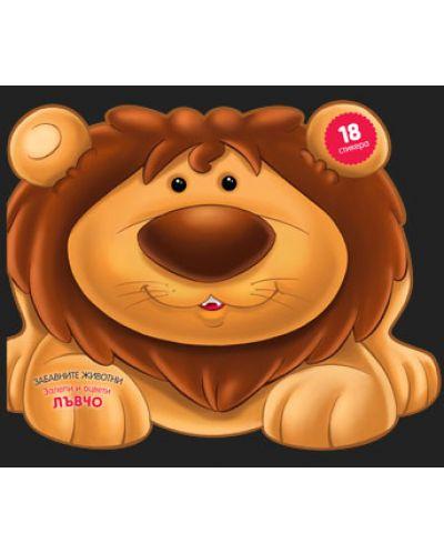 Забавните животни - залепи и оцвети: Лъвчо - 1