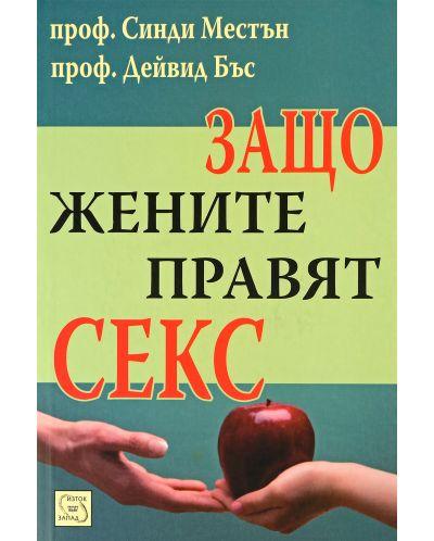 kolektsiya-za-vrazkite-lyubovta-i-seksa - 1