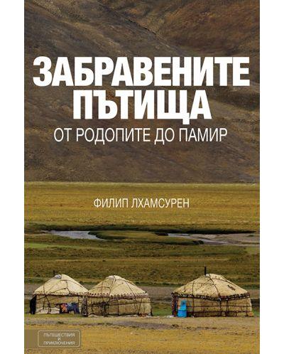 Забравените пътища: от Родопите до Памир - 1